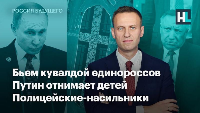 Бьем кувалдой единороссов Путин отнимает детей полицейские насильники