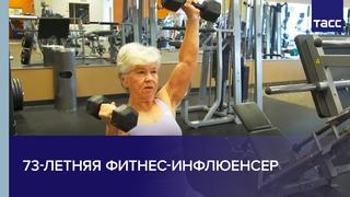 73-летняя фитнес-инфлюенсер