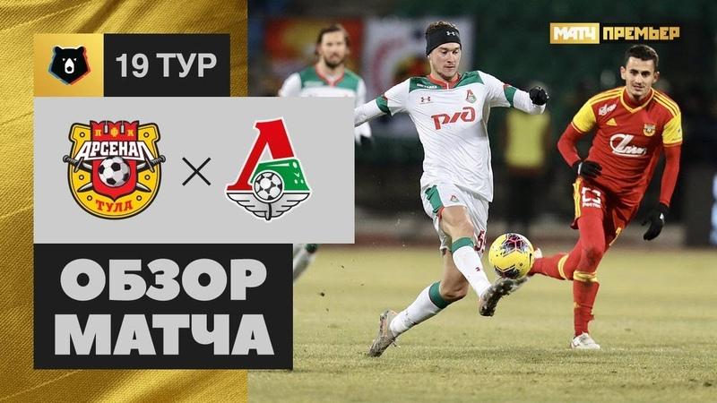 Арсенал Тула Локомотив Москва обзор матча