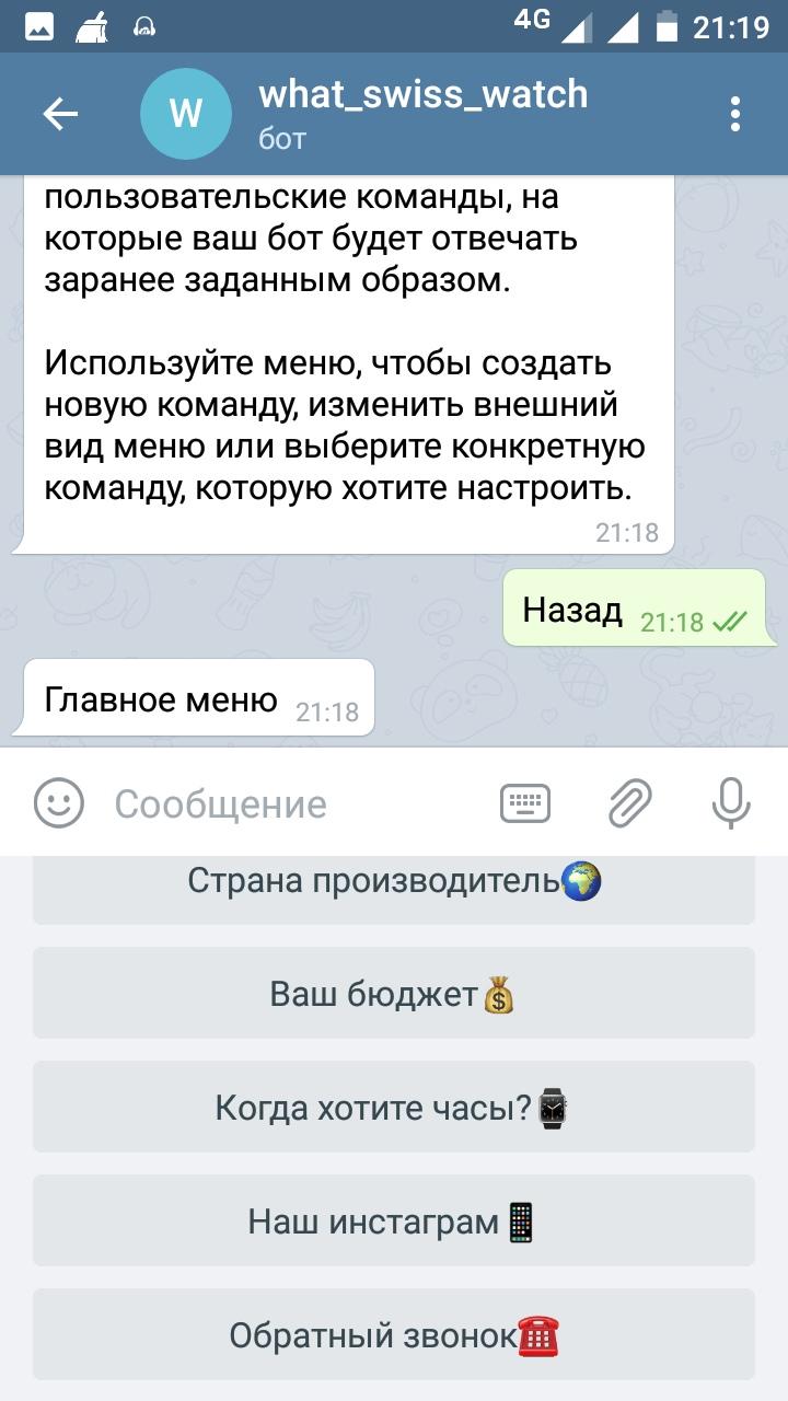 Инструкция по разработке чат-бота в Telegram без программирования, изображение №7
