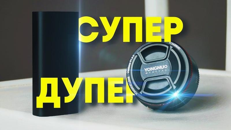 КИТАЙЦЫ, ОСТАНОВИТЕСЬ Xiaomi Mi Power Bank 3 Pro SUPER TURBO, Yongnuo 50mm f/1.8 ii
