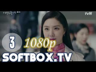 Аварийная посадка любви 3 серия 1080p ( Озвучка SoftBox ) / Аварийно приземлилась на тебя