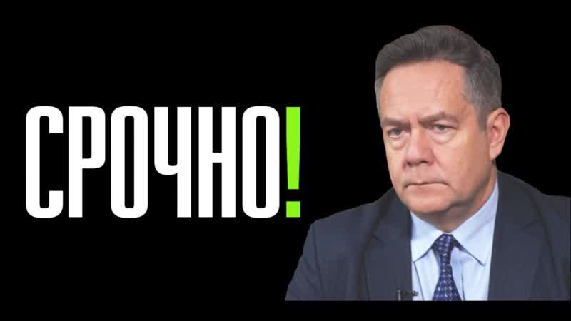 ЭКСТРЕННЫЙ ВЫПУСК ГРУЖДАНЕ БЕДА ПУТИН ПЛАТОШКИН 21 02 2020