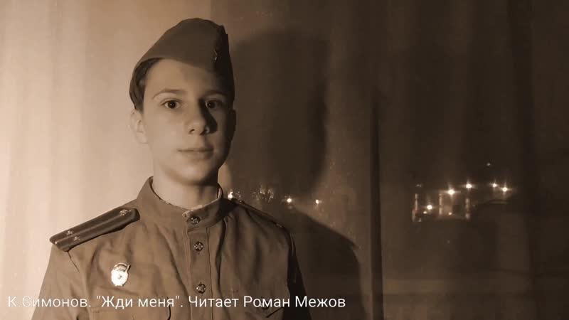 Межов Роман Павлович Жди меня К Симонов