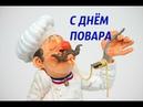 Сднём повара Весёлое поздравление С Международным Днём поваров