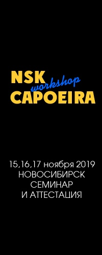 Афиша Новосибирск Семинар по капоэйре (Новосибирск) - 2019