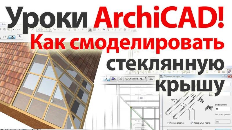 👍 Уроки ArchiCAD архикад Как сделать стеклянную крышу