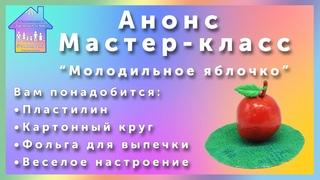 """Анонс мастер-класса """"Молодильное яблочко"""" в технике обьемная лепка из пластилина"""