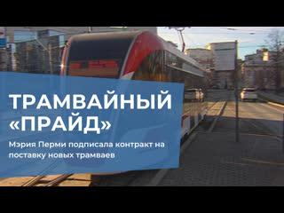 Мэрия Перми подписала контракт на поставку новых трамваев