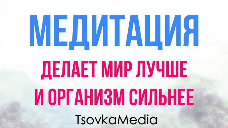 МЕДИТИРУЙ для ЗДОРОВЬЯ и благополучного МИРА ~ Стивен Грир о Медитации TsovkaMedia