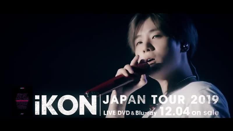 IKON いよいよ来週️ 124水iKON JAPAN TOUR 2019 LIVE DVD Blu ray発売 今日から毎日ソロティザー映像をお届け️ 最初のメンバーは JAY ️ ご予約はこちら️