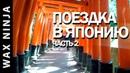 Блог - Поездка в Японию Ч.2 День 3 Киото - Храм 1000 ворот, суши на конвейере, бамбуковый лес