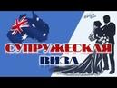 ВИЗА НЕВЕСТЫ ВИЗА ЖЕНИХА В АВСТРАЛИЮ. Практические советы от Sydney Visa 0