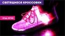Светящиеся кроссовки - Отличный Подарок к 1 сентября 2019 года! LED КРОССОВКИ