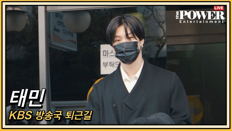 SHINee 태민(Taemin), 사랑스러운 눈빛 인사 (KBS 퇴근길 )