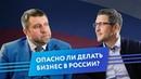 Дмитрий Потапенко - про новое правительство, обыск, стартап шоу и бизнес в России. Курс дядюшки По.