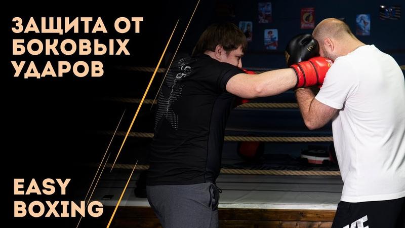 Защита от боковых ударов в боксе Easy Boxing 10
