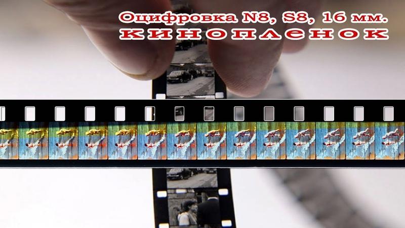 Оцифровка 8 мм кинопленок