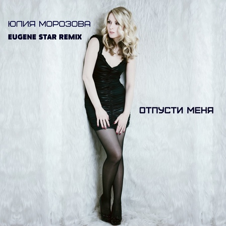 Юлия Морозова - Отпусти меня (Eugene Star Remix) [Club Mix]