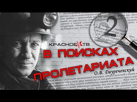 В поисках пролетариата. Читаем Манифест Коммунистической партии с Олегом Двуреченским.