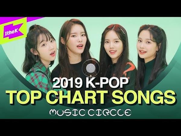 BTS부터 AKMU까지 2019 인기 음원 총정리 | 2019 K-POP TOP CHART SONGS | K-pop Mashup | MUSIC CIRCLE | 뮤직써클