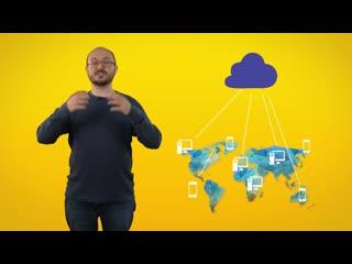 Урок Цифры по теме Сети и облачные технологии для 1 - 4 классов