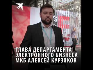 Презентация новых продуктов МКБ в Сочи