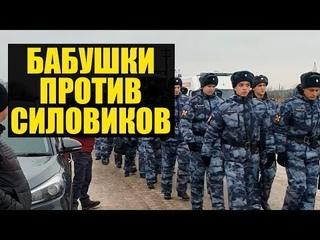 Разгон омоном палаточного лагеря под Казанью.#Шиес2
