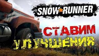 Snow Runner 2020 🎮 Ставим улучшения на грузовик 🔴 Как повысить проходимость на бездорожье