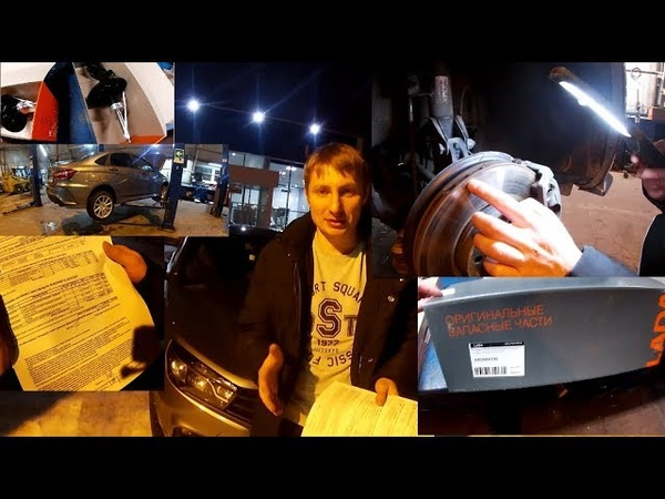 Лада Веста Замена стоек по Гарантии поездка к Дилеру Форвард Авто