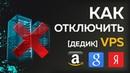 Как отключить VPS, дедик на Amazon, Google, Yandex