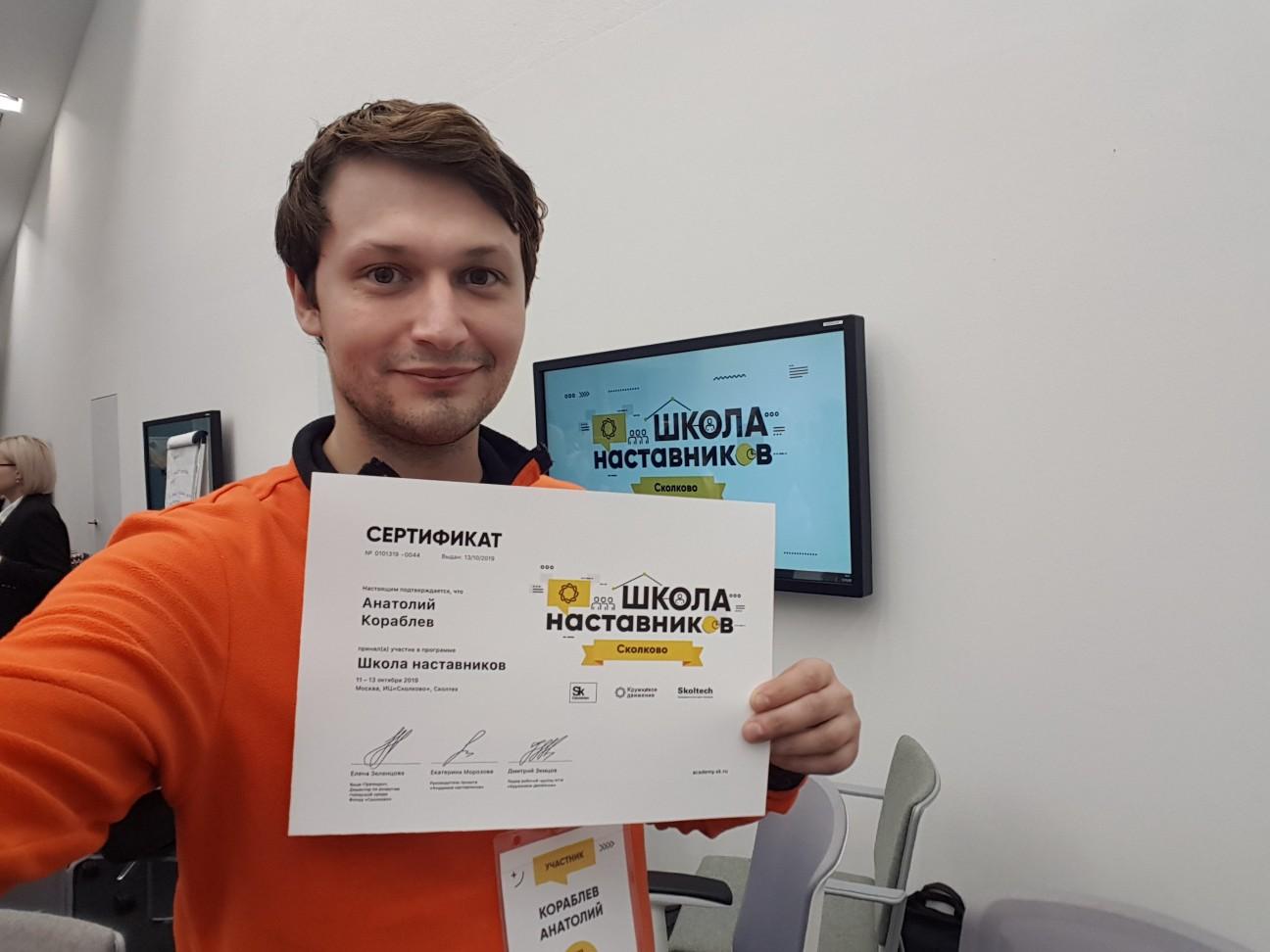 Генеральный директор Молодёжных инноваций принял участие в школе наставников Сколково