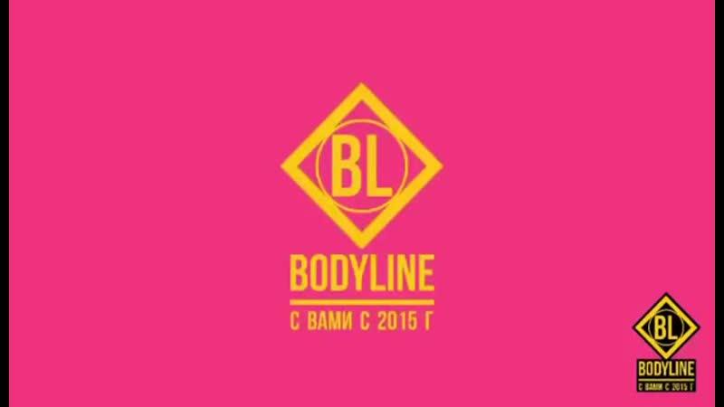 Реклама BodyLine. Приложение, которое поможет вам скинуть лишний вес. Диктор - Алёна Тельпук