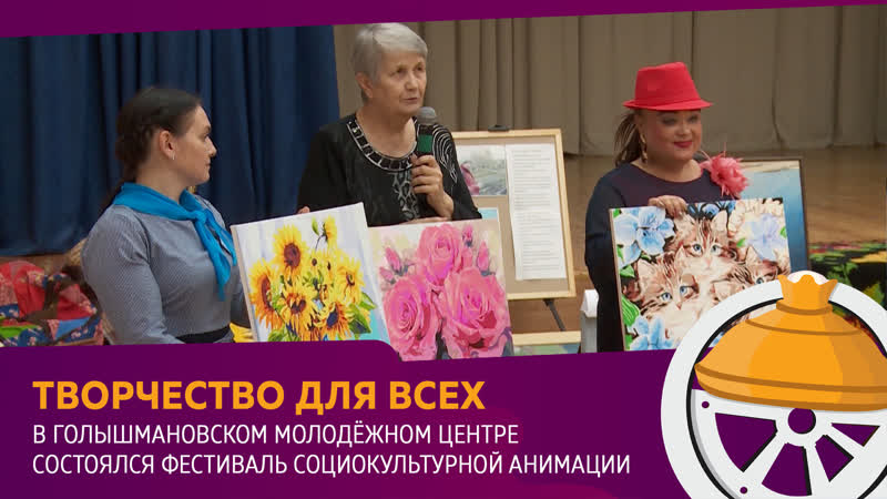 В Голышманово прошел фестиваль социокультурной анимации Творчество для всех