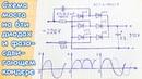 Необычная схема диодного выпрямителя с фазосдвигающим конденсатором и трехфазным мостом 6 диодов