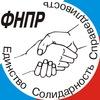 Федерация независимых профсоюзов России (ФНПР)