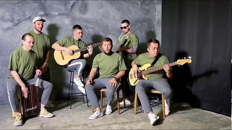 Группа Бакс бани Граница Агутин и Отпетые мошенники cover
