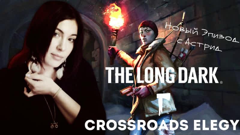The Long Dark Redux ➤ НОВЫЙ ЭПИЗОД 3 - CROSSROADS ELEGY(АСТРИД) 5