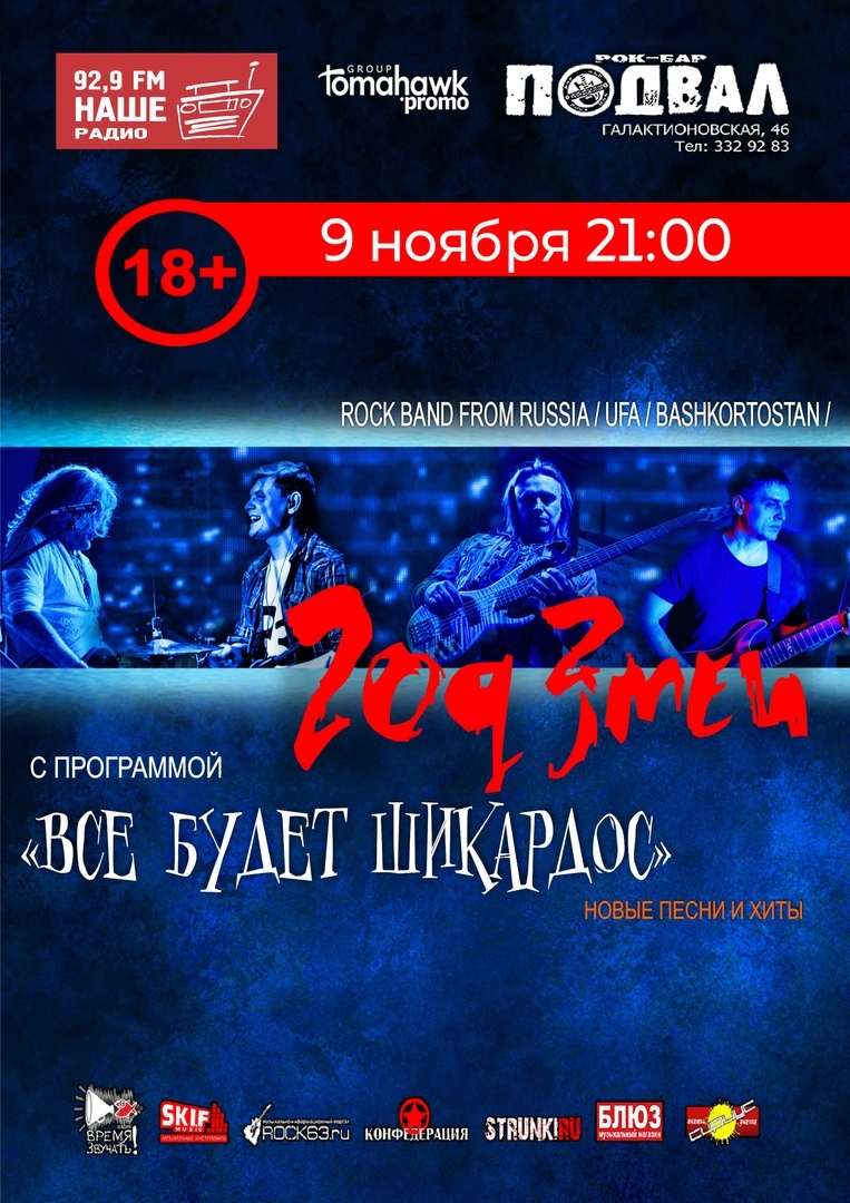 Афиша Самара ГОД ЗМЕИ/18-тилетие/Самара 9.11/Подвал