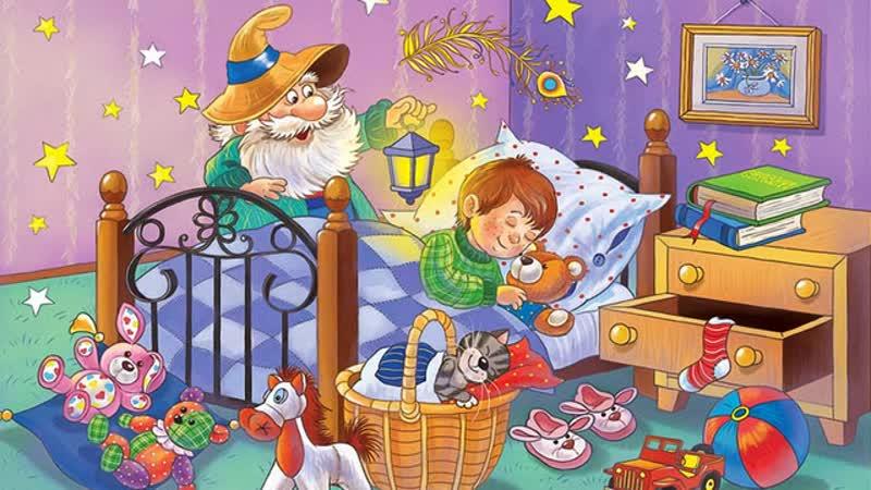 Сказки на ночь Колыбельные сказки Дедушки Дрёмы