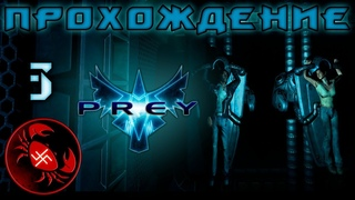 Prey (3)