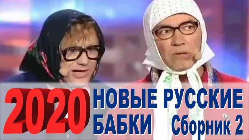Новые русские бабки 2020. Сборник самых смешных и лучших выступлений