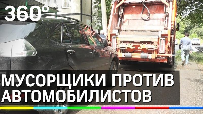 Мусорщики vs автовладельцы паркуйтесь правильно или мусор не заберут
