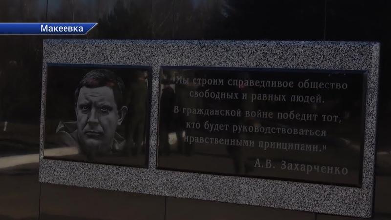 Денис Пушилин открыл мемориал Первому Главе ДНР Александру Захарченко