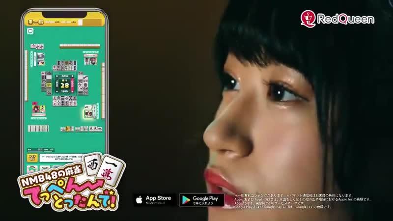 NMB48 no Mahjong Teppen Tottande! CM