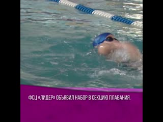 ФСЦ Лидер объявил набор в секцию плавания.
