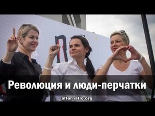 Андрей Ваджра. Революция и люди-перчатки . (№ 84)