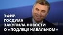 Госдума закупила новости о «подлеце Навальном». Эфир