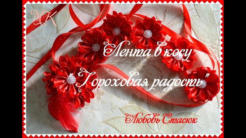 Лента в косу Гороховая радость лепесток крылья бабочки 2 Ribbon in a braid