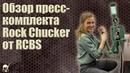Обзор пресс комплекта Rock Chucker от RCBS